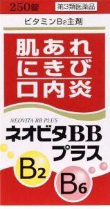ネオビタBBプラス