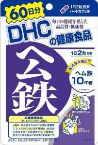 DHCヘム鉄