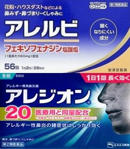 ハピコム 鼻炎 薬
