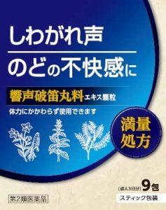 響声破笛丸料北日本製薬