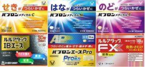 総合感冒薬2