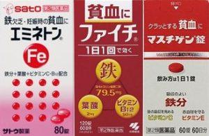 貧血の市販薬