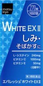 エバレッシュホワイトEXⅡ
