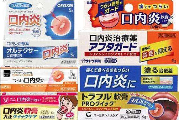 口内炎の塗り薬