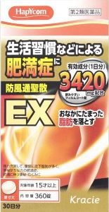 ハピコム防風通聖散料エキスEX錠
